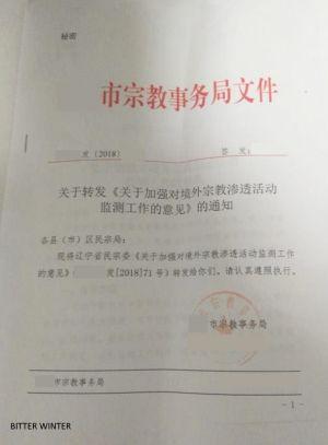 0928-1 关于加强对境外宗教渗透活动监测工作的意见