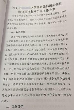 《沈阳市**区依法查处韩国基督教渗透专项行动工作实施方案》文件