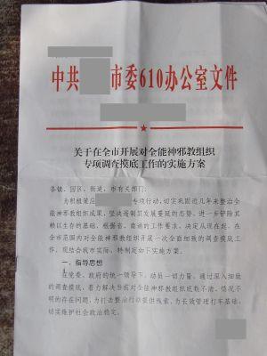 1  中共某市委610办公室文件