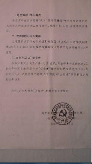 01 国资委党委防范和处理邪教问题