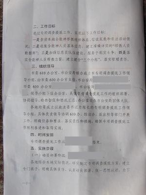 2 中共某市委610办公室文件