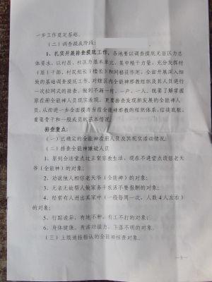 3  中共某市委610办公室文件