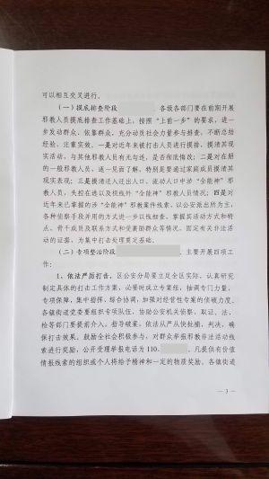 """3 关于对""""全能神""""邪教组织开展专项整治的工作方案"""