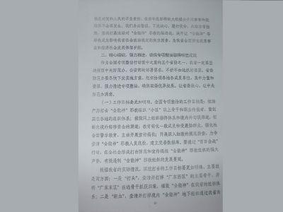 4-1 马兴瑞同志在省委防范和处理邪教问题领导小组全体成员会议上的讲话
