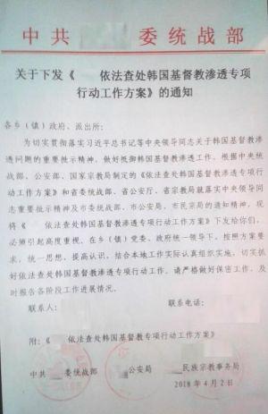 某政府人员手机收到《关于下发〈**依法查处韩国基督教渗透专项行动工作方案〉的通知》