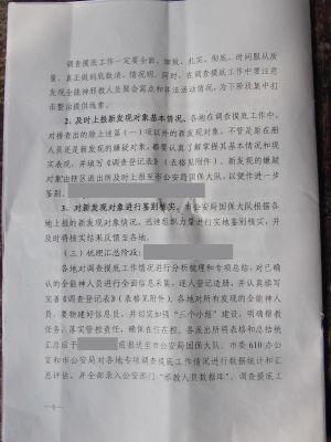 4 中共某市委610办公室文件