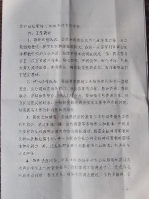 5 中共某市委610办公室文件
