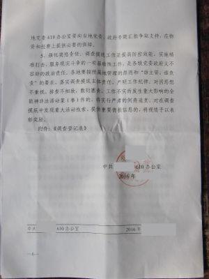 6 中共某市委610办公室文件