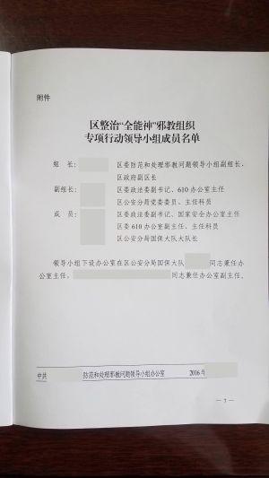 """7 关于对""""全能神""""邪教组织开展专项整治的工作方案"""