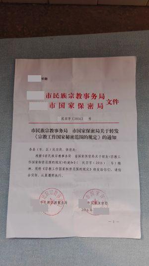 【秘密】市民族宗教事务局 市国家保密局关于转发《宗教工作国家秘密范围的规定》的通知