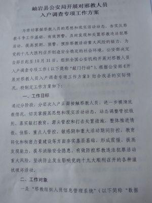 岫岩县公安局开展对邪教人员入户调查专项工作方案