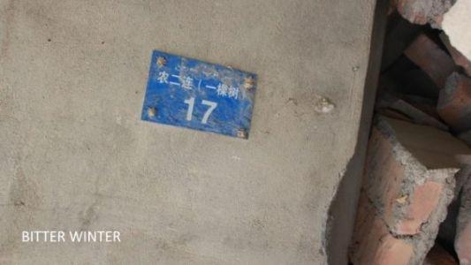 图九:黄田农场农二连一棵树17号被拆毁清真寺的外墙