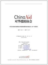 中国大陆境内基督教会和基督徒遭受政府逼迫的 2017 年度报告