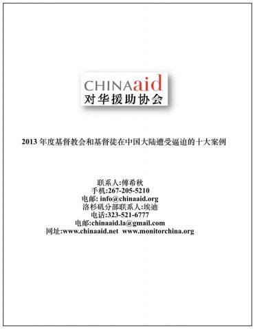 2013年度基督教会和基督徒在中国大陆遭受逼迫的十大案例