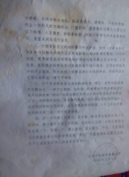 辽宁省取缔宗教场所的内部文件曝光(图)
