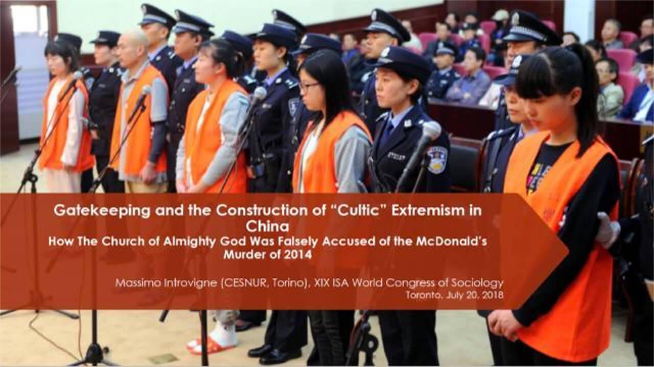 社会学世界大会回顾麦当劳谋杀案