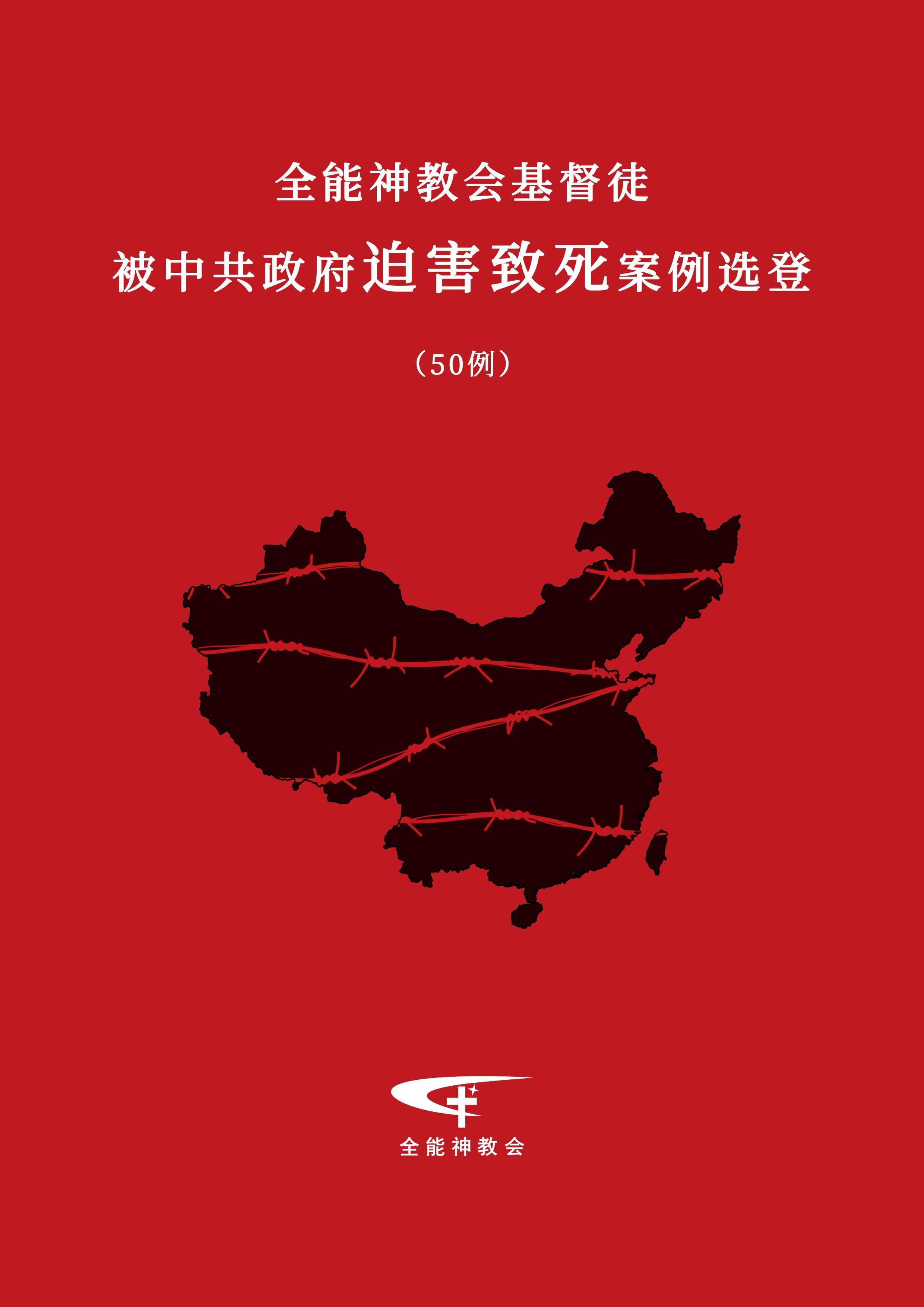 全能神教会基督徒被中共政府迫害致死案例选登 (仅选50例)