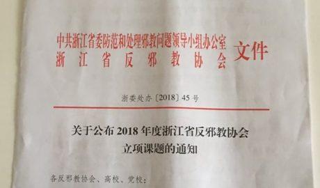 """中共在浙江招募学者打击""""邪教"""""""
