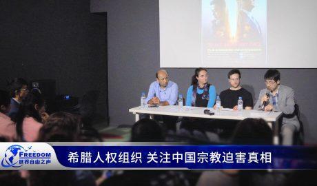 希腊人权组织关注中国宗教迫害真相