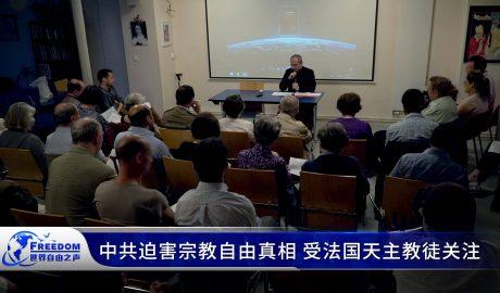 中共迫害宗教自由真相 受法国天主教徒关注