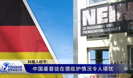 科隆人权节:中国基督徒在德庇护情况令人堪忧