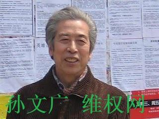 观察家:孙文广被抓是中国当局打压反政府情绪行动的一部分