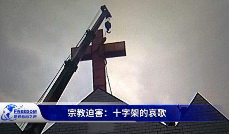宗教迫害:十字架的哀歌