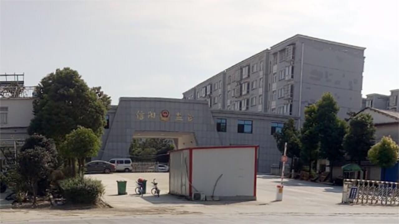 信阳市第一拘留所