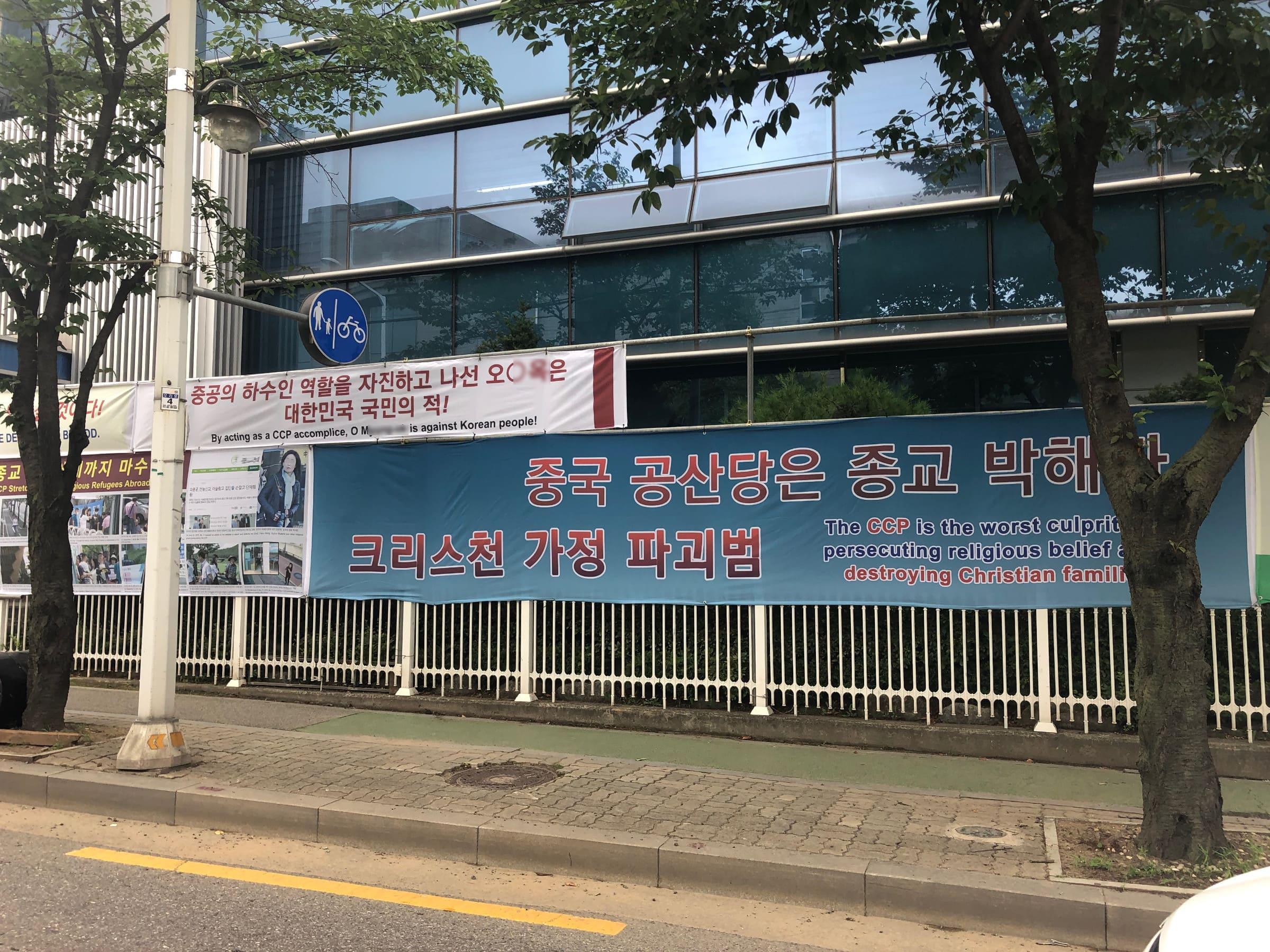 吴O玉充当中共的帮凶就是与韩国人民为敌!