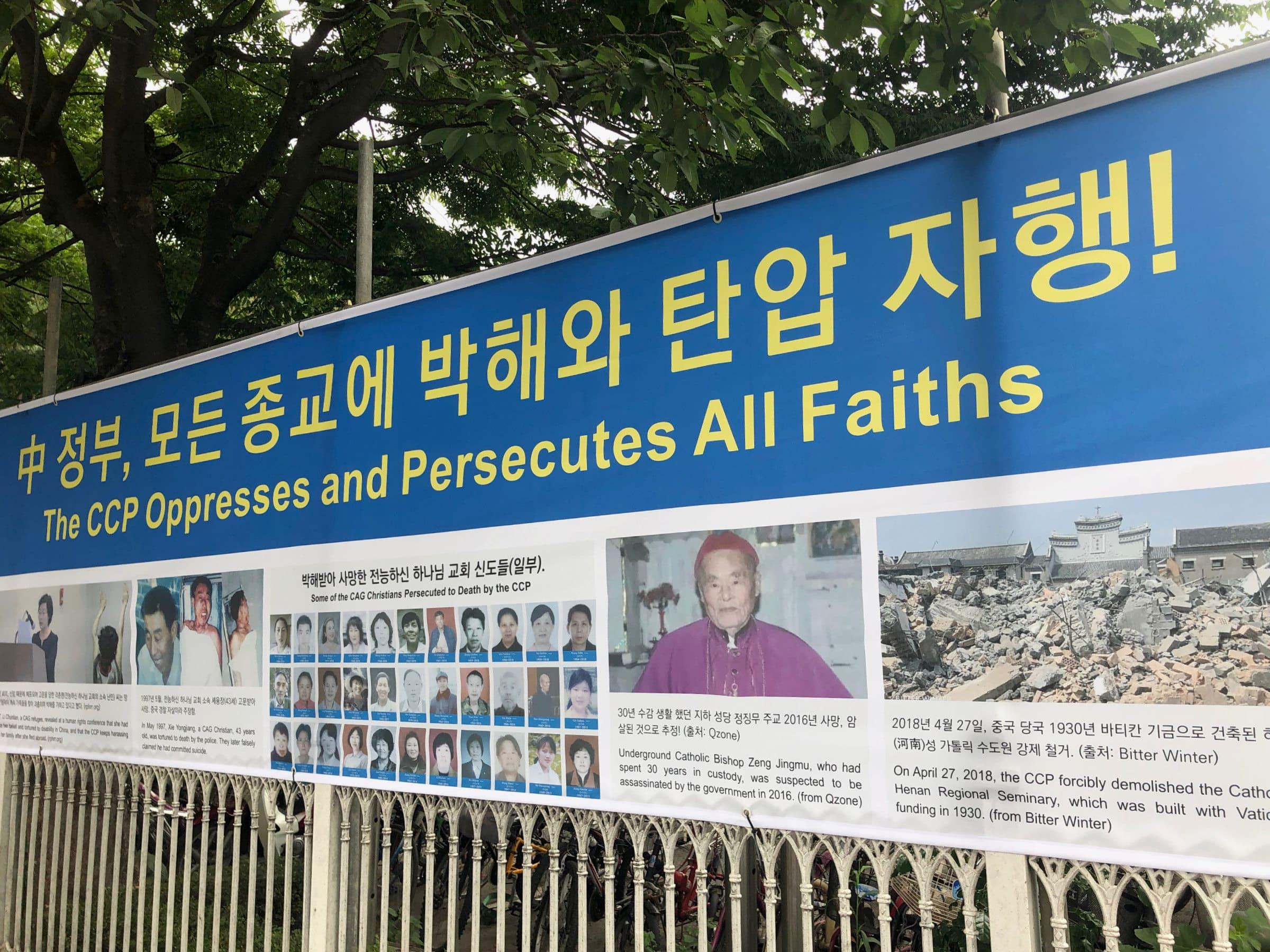 中共迫害所有宗教