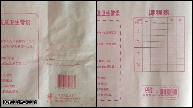 图画本底页因有维语字样被重新印刷