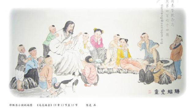 中国化已入魔:儒家经典解释《圣经》 圣经人物全绘成中国古人