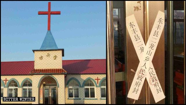中共超严苛政策置官方宗教场所于死地 频检查乱扣分至查封