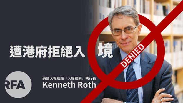 美人权组织成员遭港府拒绝入境 吁国际社会共同抵制中国霸权