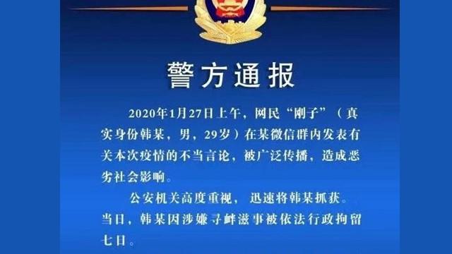 微信发医院疫情防控信息 江苏一急诊科护士遭通报批评