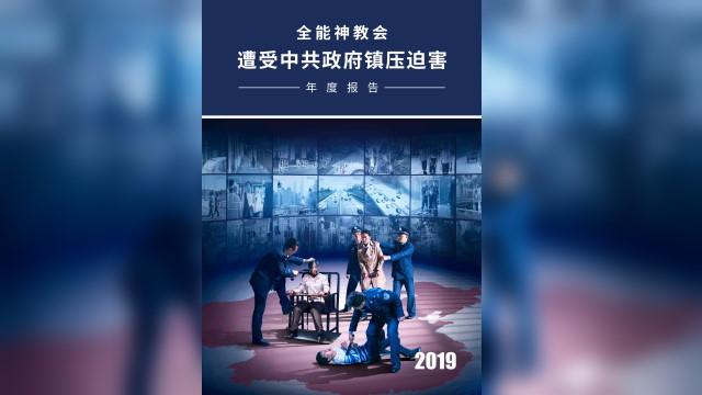 全能神教会2019年遭受中共政府镇压迫害的报告今日发布