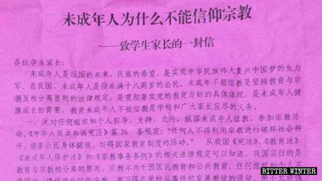 校园加强反宗教宣传师生受压 高中生逼母放弃信仰动杀机