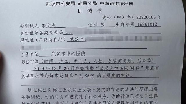 网络博弈:疫情当前,公安处置了多少个李文亮?