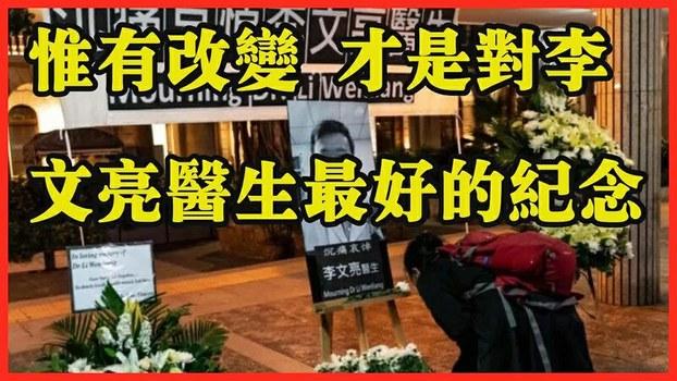 公开信签署者遭打压 美国会推决议纪念李文亮