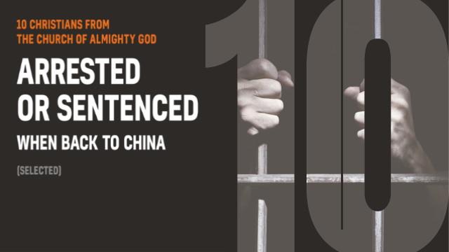 人权专题:中国全能神教会基督徒回国被抓捕迫害的10份案例