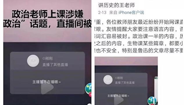 瘟疫肆虐 中共教育部严密监控网上授课