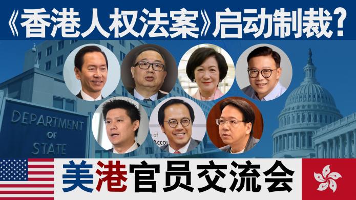 《香港人权法案》启动制裁?美港官员交流会