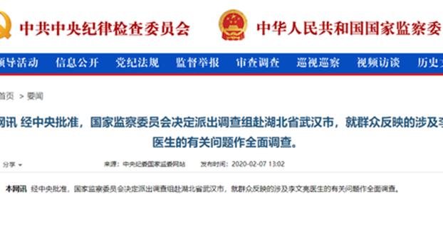 李文亮调查未果,遗孀采访全网被删