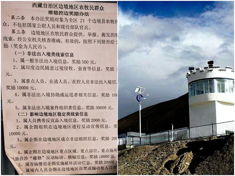 中国当局在西藏边境区设定举报奖金标准(左)及戒备森严的西藏阿里边境检查站(右)