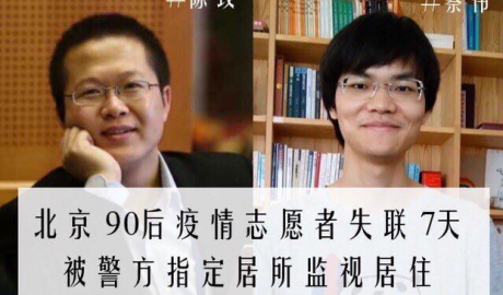 北京3名90后疫情志愿者被警方带走 目前被指定住所监视居住