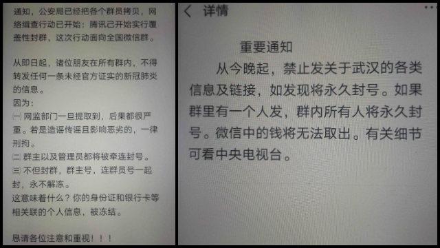山东省一三自教会微信群内发布的限制微信内容的信息