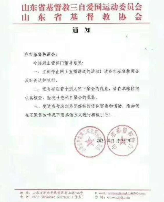 山东省基督教两会要求全省教会停止网上直播