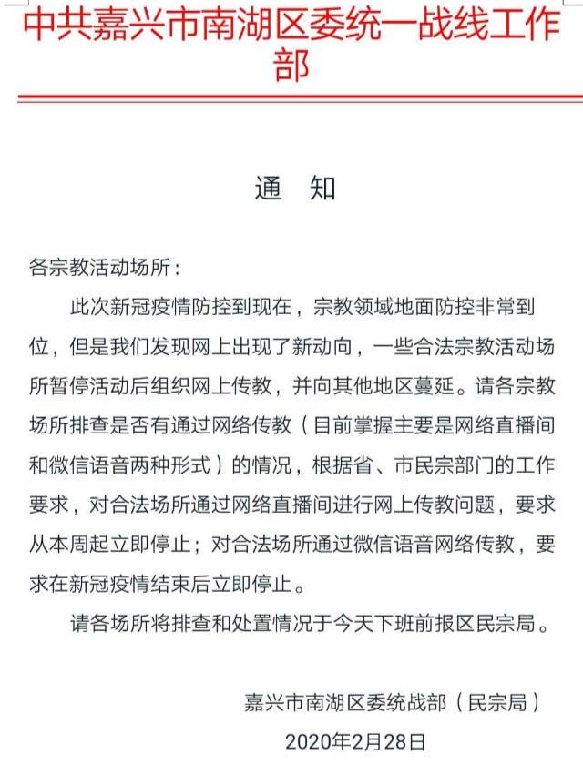 浙江省嘉兴市南湖区委统战部下达的通知