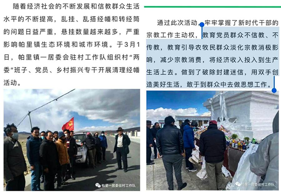 西藏亚东边境村驻村干部清理宗教用品