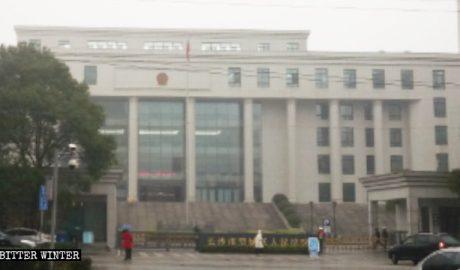长沙市望城区法院